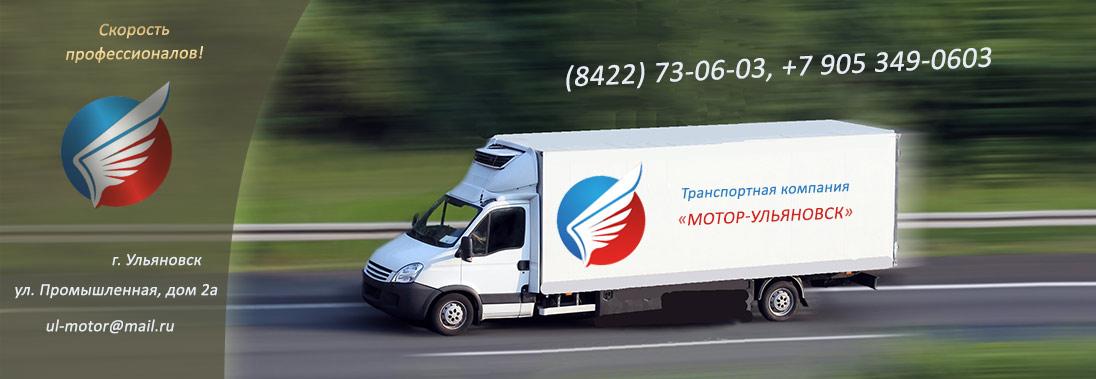 Мотор-Ульяновск